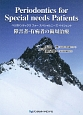 Periodontics for Special needs Patients 障害者・有病者の歯周治療