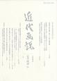 近代画説 特集:近代日本美術の地域・地方・中央 明治美術学会誌(25)