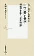 中世の声と文字 親鸞の手紙と『平家物語』 シリーズ〈本と日本史〉3