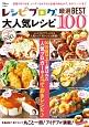 レシピブログの大人気レシピ 厳選BEST100 なるほど!おいしい!丸ごと一冊、アイデアが満載!