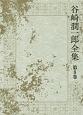 谷崎潤一郎全集 鮫人 (8)