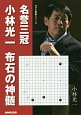 名誉三冠 小林光一 布石の神髄 NHK囲碁シリーズ