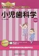 歯科国試パーフェクトマスター 小児歯科学<第3版>