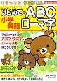 リラックマ学習ドリル ABC・ローマ字