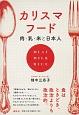 カリスマフード 肉・乳・米と日本人