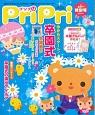 PriPri 2017特別号