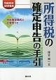 所得税の確定申告の手引 平成29年3月申告用<関東信越版>