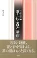 歌・花・香と茶道 茶道教養講座3