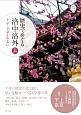 歴史でめぐる洛中洛外(上) 上京・下京を中心に 京都を愉しむ