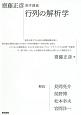齋藤正彦数学講義 行列の解析学