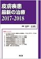 皮膚疾患最新の治療 2017-2018