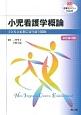 小児看護学概論<改訂第3版> 看護学テキストNiCE 子どもと家族に寄り添う援助