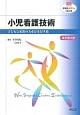 小児看護技術<改訂第3版> 看護学テキストNiCE 子どもと家族の力をひきだす技