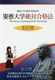 慶應大学絶対合格法<改訂3版> 慶應大学受験対策指南書