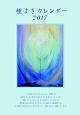 種まきカレンダー 2017