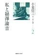 小泉信三エッセイ選 私と福澤諭吉 (2)