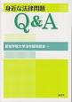 身近な法律問題Q&A