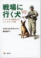 戦場に行く犬 アメリカの軍用犬とハンドラーの絆