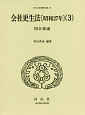 日本立法資料全集 会社更生法3 国会審議 昭和27年 (49)