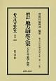 日本立法資料全集 別巻 地方制度之栞<増訂・第44版> 大正6年 (1022)