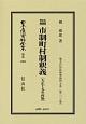 日本立法資料全集 別巻 実例判例市制町村制釈義<再版> 大正15年 (1023)