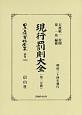 日本立法資料全集 別巻 現行罰則大全 第二分冊 (1138)
