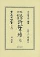 日本立法資料全集 別巻 現行民事刑事訴訟手續・完 (1139)