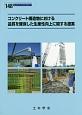 コンクリート構造物における品質を確保した生産性向上に関する提案