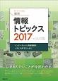 キーワードで学ぶ 最新情報トピックス 2017