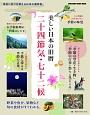 美しい日本の旧暦 二十四節気・七十二候