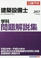 建築設備士 学科 問題解説集 平成29年
