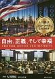 大川隆法 ニューヨーク 巡錫の軌跡 自由、正義、そして幸福 「不惜身命」<特別版>・ビジュアル海外巡錫シリーズ