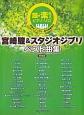 宮崎駿&スタジオジブリ ベスト曲集<保存版> 超♪楽らくピアノ・ソロ