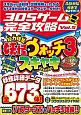 3DSゲーム完全攻略 総力特集:妖怪ウォッチ3 スキヤキ (5)