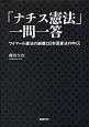 「ナチス憲法」一問一答 ワイマール憲法の崩壊と日本国憲法のゆくえ