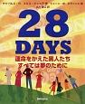 28DAYS-運命をかえた黒人たち すべては夢のために-