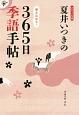 夏井いつきの365日季語手帖 2017