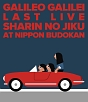 Last Live~車輪の軸~ at 日本武道館