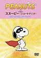 PEANUTS スヌーピー ショートアニメ スヌーピーはエンターテイナー(Show dog)