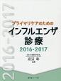 プライマリケアのためのインフルエンザ診療 2016-2017