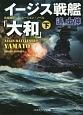 イージス戦艦「大和」(下)