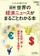 図解・世界の経済ニュースがまるごとわかる本