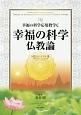 HSUテキスト 幸福の科学仏教論 幸福の科学応用教学C (18)