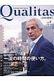 Qualitas Business Issue Curation(9)