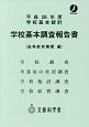 学校基本調査報告書 高等教育機関編 平成28年