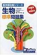 生物標準問題集<改訂版> 医学部攻略シリーズ
