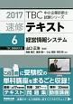 速修テキスト 経営情報システム TBC中小企業診断士試験シリーズ 2017