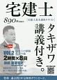 宅建士 タキザワ講義付き。 「宅建士基本講座テキスト」 法令上の制限・税その他 (2)