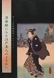 浮世絵にみる江戸美人のよそおい ポーラ文化研究所コレクション