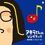 アキラさんのソングブック 宮川彬良ソング&コーラス